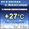 Ну и погода в Новокузнецке - Поминутный прогноз погоды